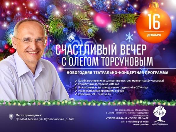 БЛИЦ-ОТВЕТЫ    O. Торсунов