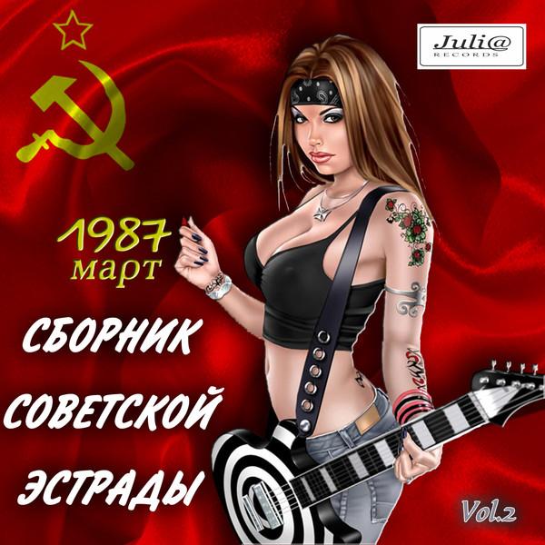 Сборник Советской Эстрады № 2 (1987)